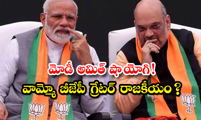 TeluguStop.com - Amit Shah Yogi Campaign In In Ghmc Elections