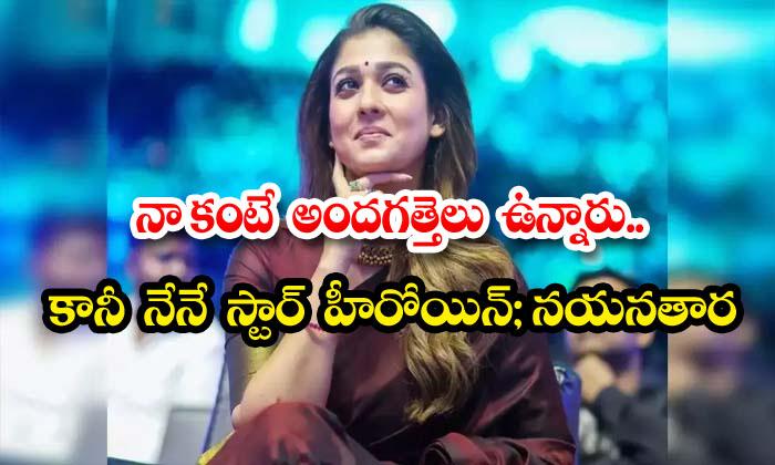 TeluguStop.com - Nayanatara Revealed Her Succes Secreat