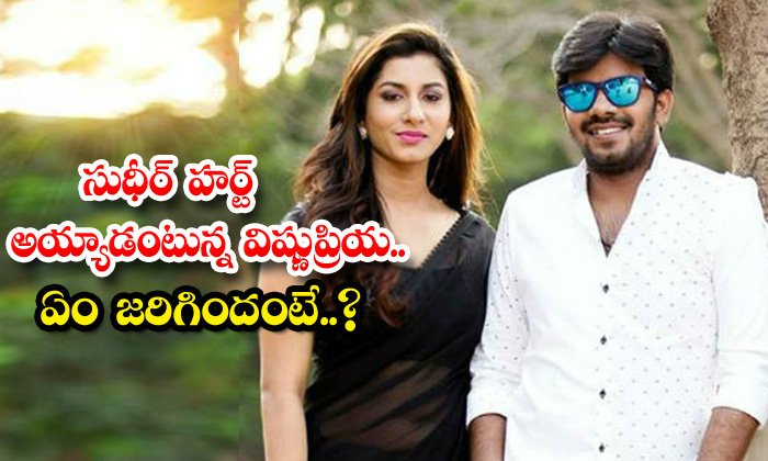 TeluguStop.com - Anchor Vishnupriya Sensational Comments About Sudigali Sudheer