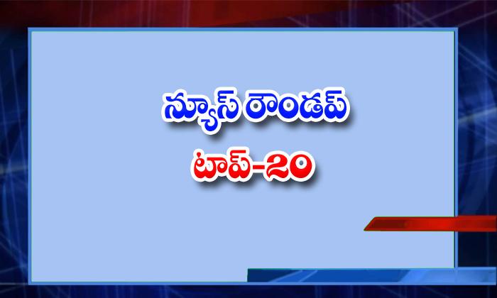 TeluguStop.com - న్యూస్ రౌండప్ టాప్ .. 20-Breaking/Featured News Slide-Telugu Tollywood Photo Image