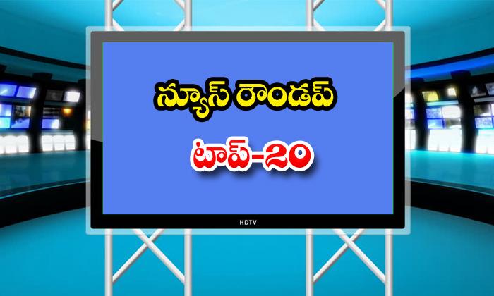 TeluguStop.com - Ap Andhra And Telangana News Roundup Breaking Headlines Latest Top News November 27 2020