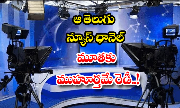TeluguStop.com - That Top Telugu Tv News Channel Will Be Closed Soon