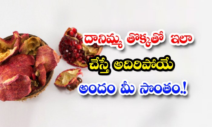 TeluguStop.com - Beauty Benefits Of Pomegranate Peel