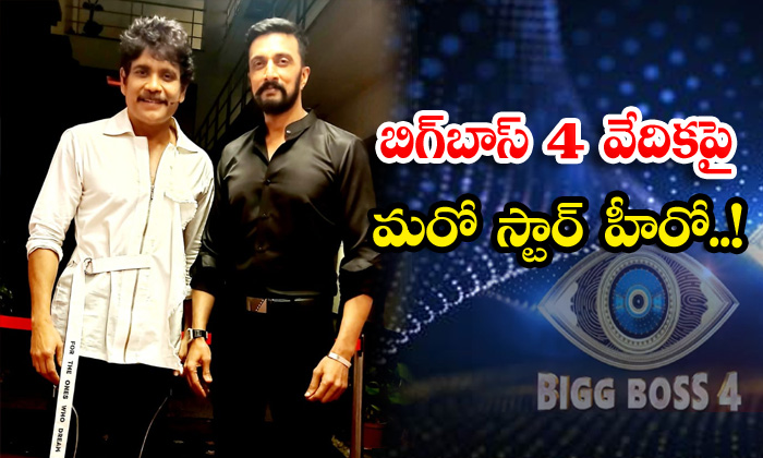 TeluguStop.com - Another Star Hero To Appear On Bigg Boss 4 Stage