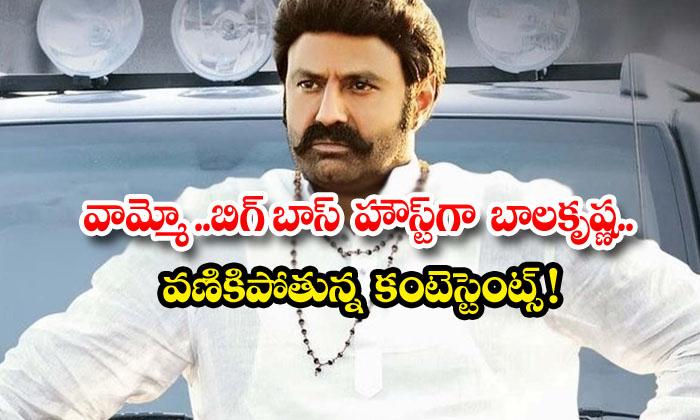 TeluguStop.com - Singer Rahul Sipligunj Funny Comments On Balakrishna Over Bigg Boss Host