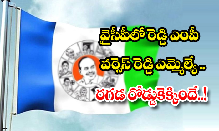TeluguStop.com - Reddy Mp Vs Reddy Mla Political Heat Rises In Ysrcp