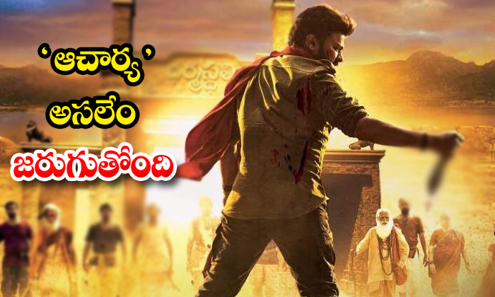TeluguStop.com - Chiranjeevi Kajal Agarwal Acharya Movie Shooting Update