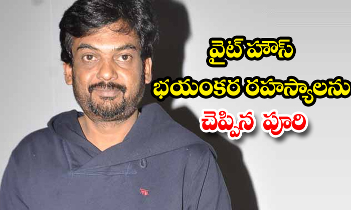 TeluguStop.com - Director Puri Jaganadh Talks About American White House