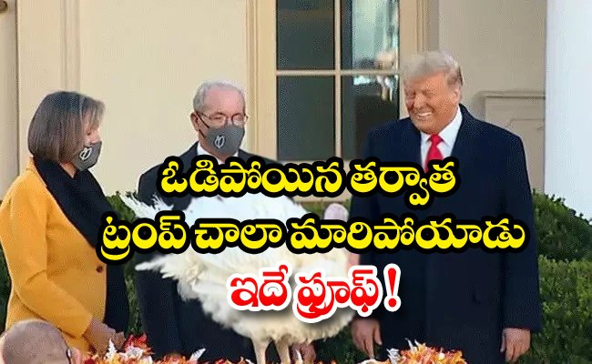 TeluguStop.com - Trump Changed A Lot After Losing This Is Proof