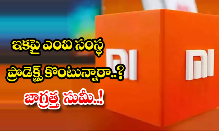 TeluguStop.com - Are You Buying Mi Company Products Anymore Be Careful