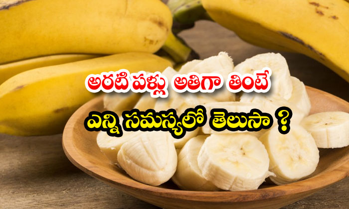 TeluguStop.com - Effects Of Overeating Bananas