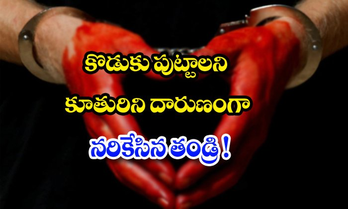 TeluguStop.com - The Father Who Brutally Beheaded His Daughter To Give Birth To A Son
