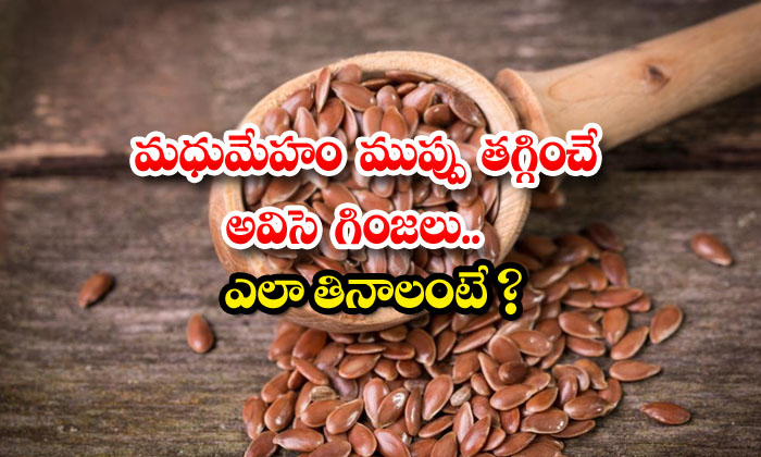 TeluguStop.com - Flax Seeds Help To Get Rid Of Diabetes