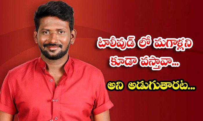 TeluguStop.com - Fun Bucket Fame Mahesh Vitta Sensational Comments On Men Casting Couch