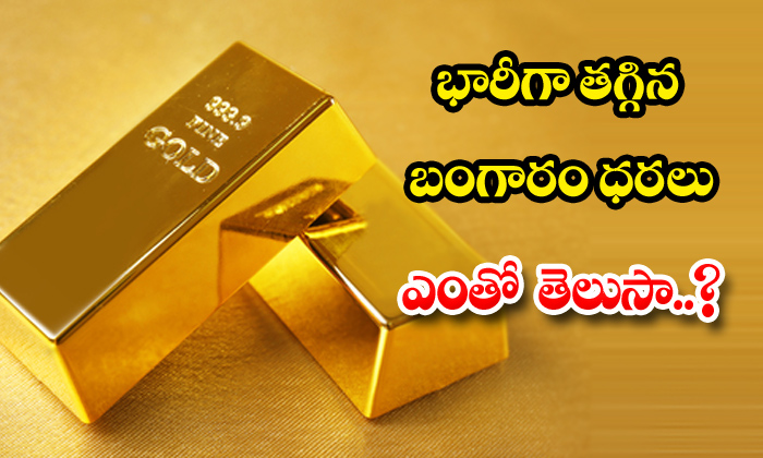TeluguStop.com - Gold Prices Plummet Do You Know Much
