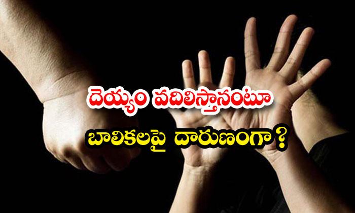 TeluguStop.com - Man Arrest Because Of Physical Harassment On Girls
