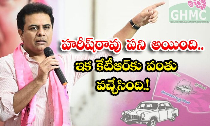 TeluguStop.com - Harish Rao Political Chapter Close Nowits Time To Ktr