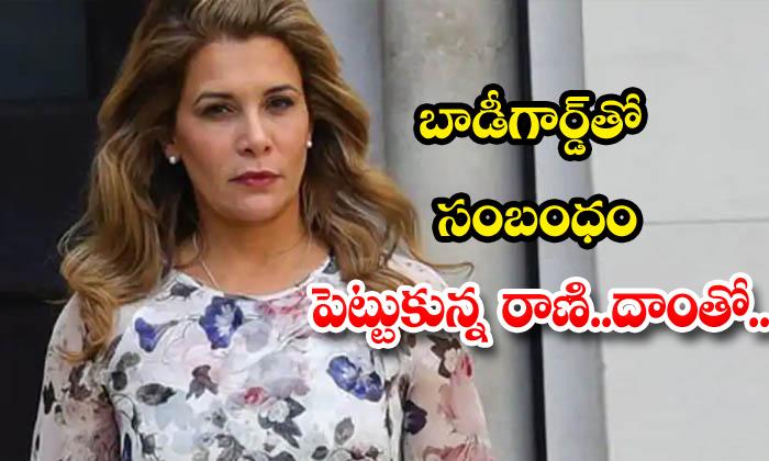 TeluguStop.com - Dubai Princess Haya Extramarital Affair With Her Bodyguard