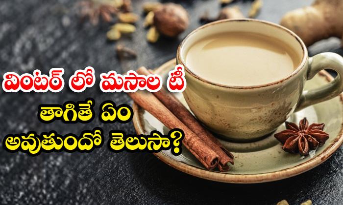 TeluguStop.com - Health Benefits Of Masala Tea In Winter Season