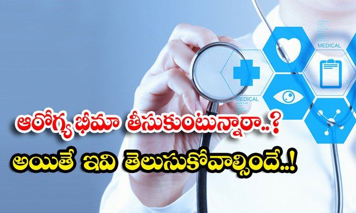 TeluguStop.com - Are You Taking Health Insurance But These Are The Things You Need To Know
