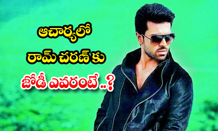 TeluguStop.com - Heroine Finalized For Ram Charan In Acharya Movie