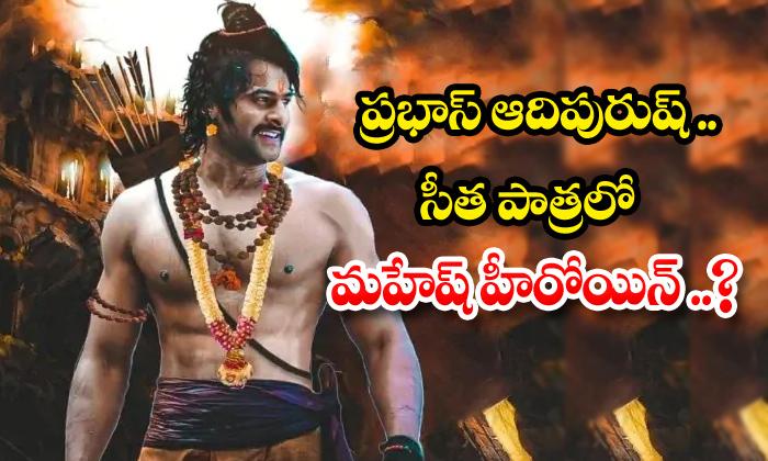 TeluguStop.com - Heroine Kritisanon Finalized For Prabhas Aadipurush Movie