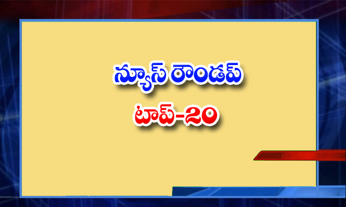 TeluguStop.com - Ap Andhra And Telangana News Roundup Breaking Headlines Latest Top News November 24 2020