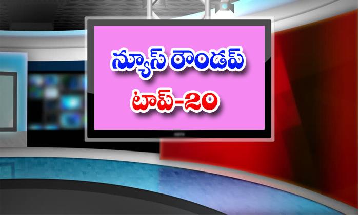 TeluguStop.com - న్యూస్ రౌండప్ … టాప్ 20-General-Telugu-Telugu Tollywood Photo Image