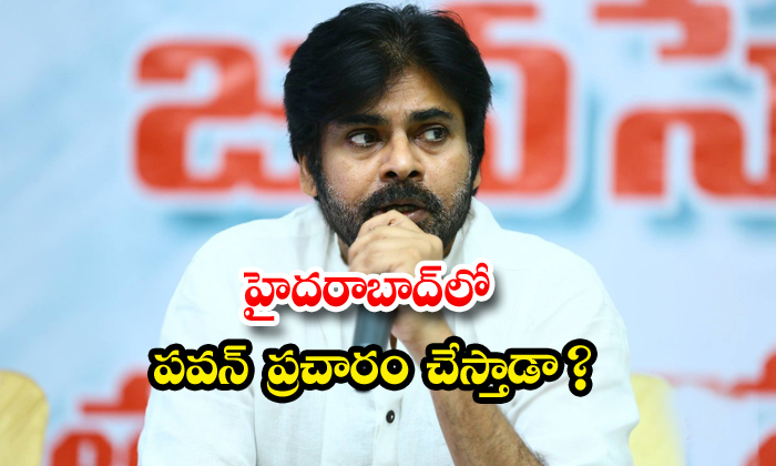 TeluguStop.com - Is Pawan Kalyan Campaign In Ghmc Elections