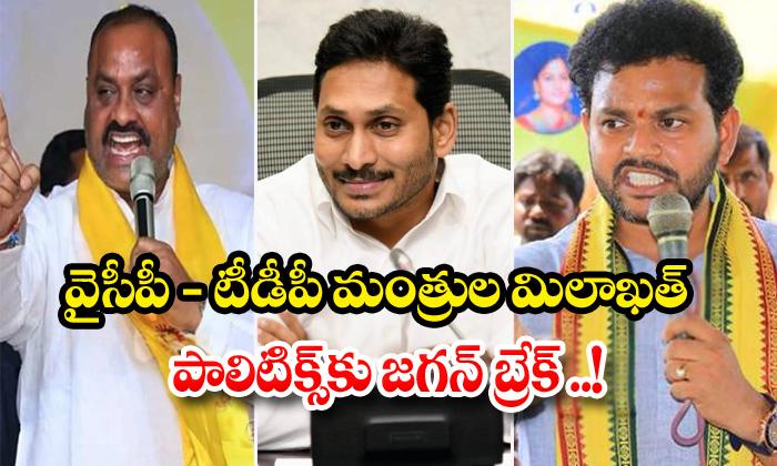 TeluguStop.com - Jagan Break To Tdp Ysrcp Politics