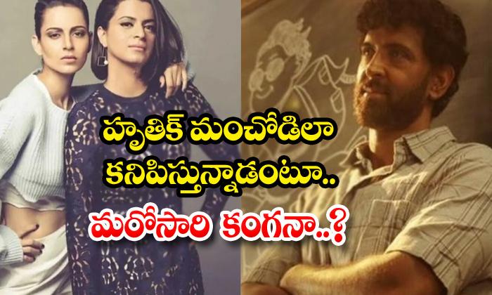 TeluguStop.com - Kangana Ranaut Takes A Dig At Hrithik Roshan