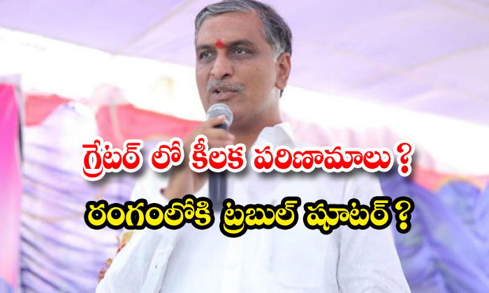 TeluguStop.com - Trs Minister Hareesh Rao Key Roll On Ghmc Elections
