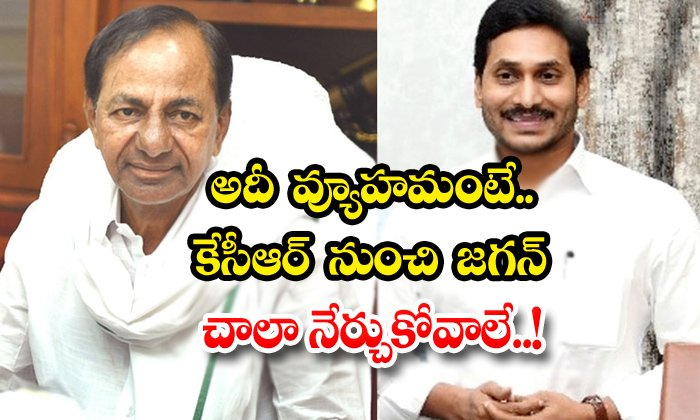 TeluguStop.com - Kcr Will Learn So Many Things From Jagan