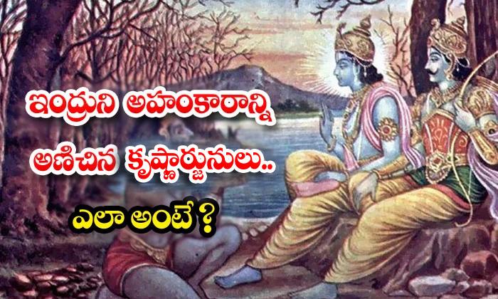 TeluguStop.com - Khandava Vanam Mythological Story Krishnarjuna History Indrudu Special Story