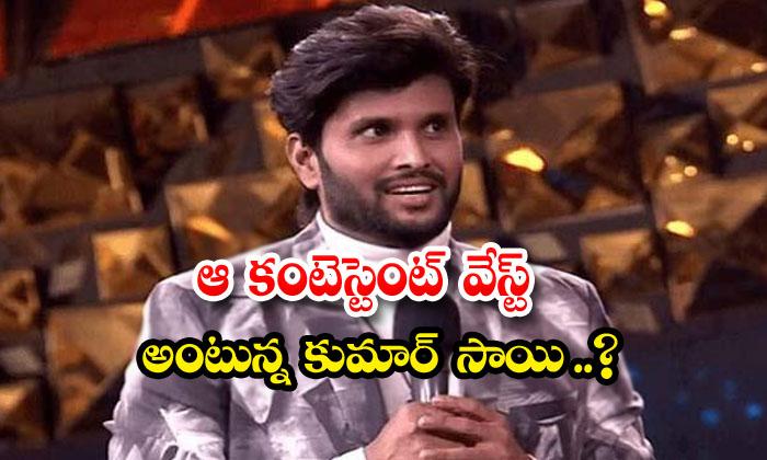 TeluguStop.com - Bigg Boss Contestant Kumar Sai Sensational Comments About Monal Gajjar