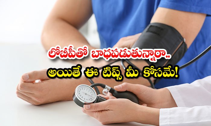 TeluguStop.com - Tips For How To Get Rid Of Low Blood Pressure