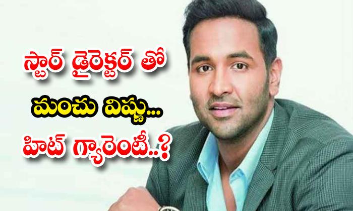 TeluguStop.com - Vishnu Sreenu Vaitla Dhee Sequel Movie Announcement