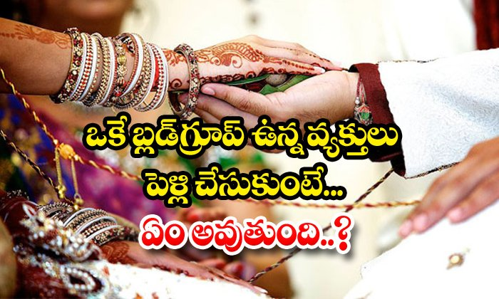 TeluguStop.com - What Happens If People With The Same Blood Type Get Married