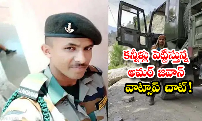 TeluguStop.com - Martyred Jawans Whatsapp Chat Brings Tears To Netizens This Is A Soldiers Life In Jammu Kashmir