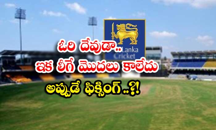 TeluguStop.com - Fixing Is Going On In Lanka Premier League
