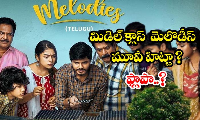 TeluguStop.com - Anand Devarakonda Middle Class Melodies Movie Final Result