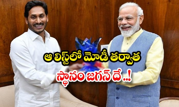 TeluguStop.com - In That List After Modi Only Joins Jagan Mohan Reddy