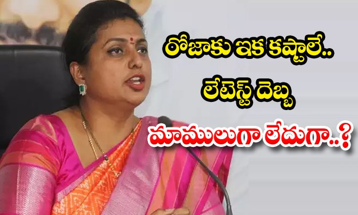 TeluguStop.com - Now Problems Start For Roja