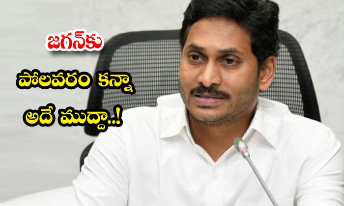 TeluguStop.com - Jagans Love That More Than Pollavaram