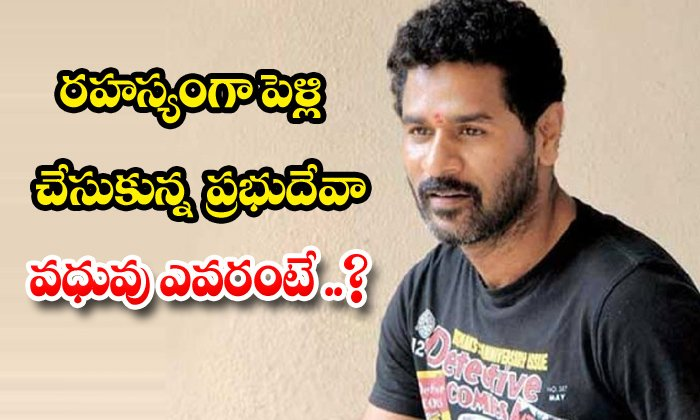 TeluguStop.com - Prabhudeva Got Married Physiotherapist September Source