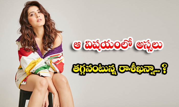 TeluguStop.com - Rashi Khanna Shocking Comments About Remuneration
