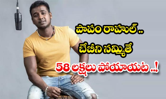 TeluguStop.com - Rahul Sipligunj Shocking Comments About Baby Music Album