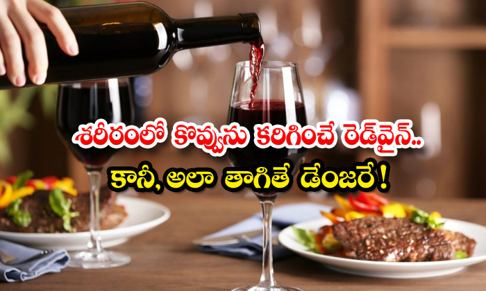 TeluguStop.com - Red Wine Helps To Reduce Weight