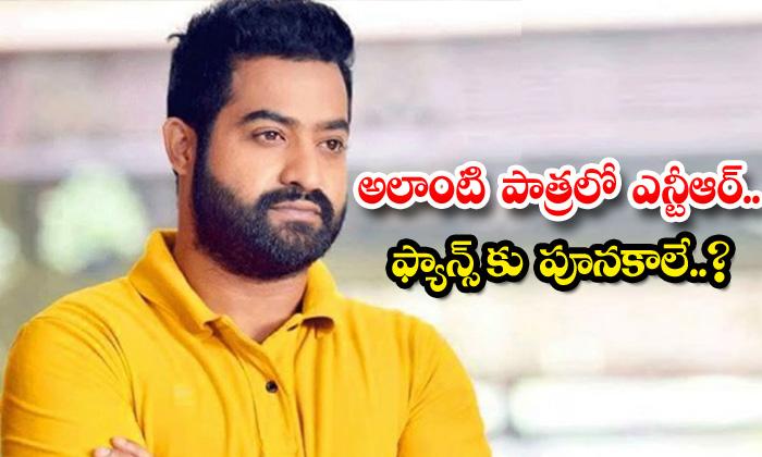 TeluguStop.com - Rumours Viral About Prashant Neel Junior Ntr Next Movie