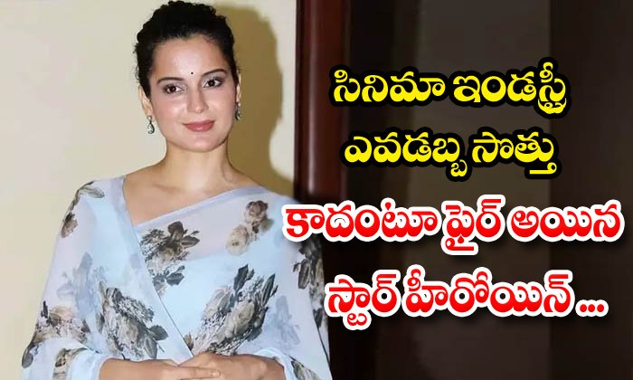 TeluguStop.com - Bollywood Queen Kangana Ranaut Sensational Comments On Nepotism In Film Industry